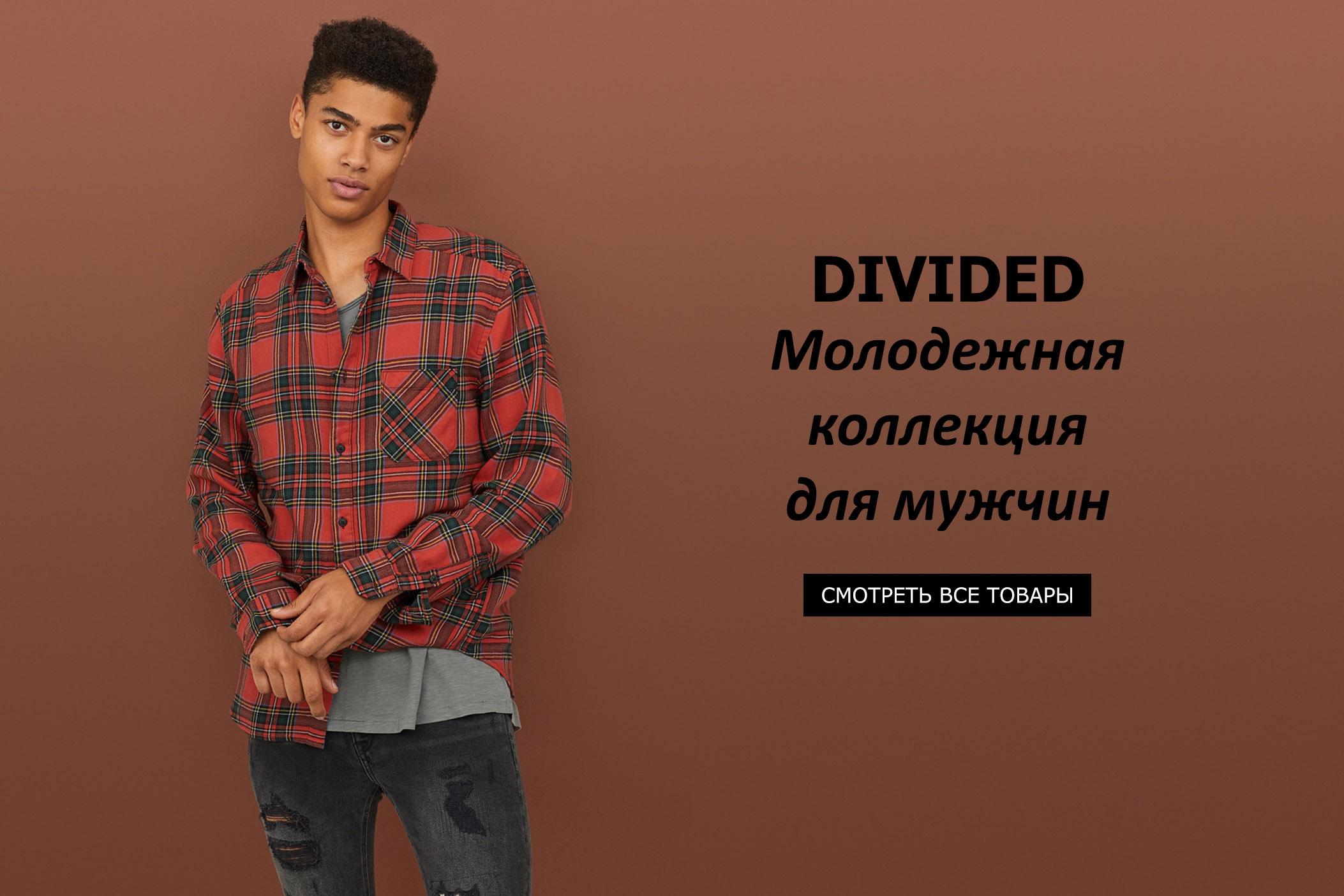 20751b1751c Мужская одежда - Модная одежда H M